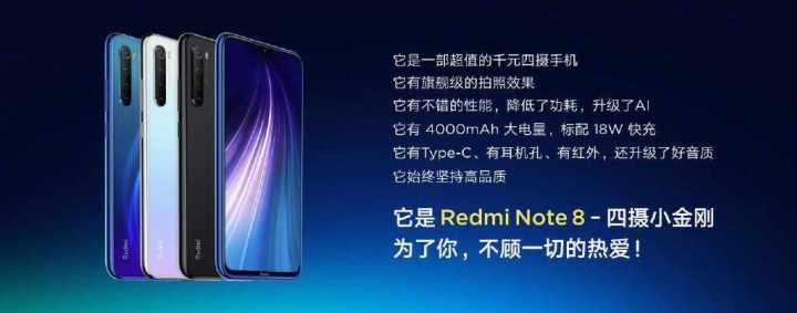 redmi note 8 pro release